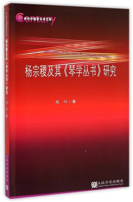 21世纪中国音乐学文库:杨宗稷及其《琴学丛书