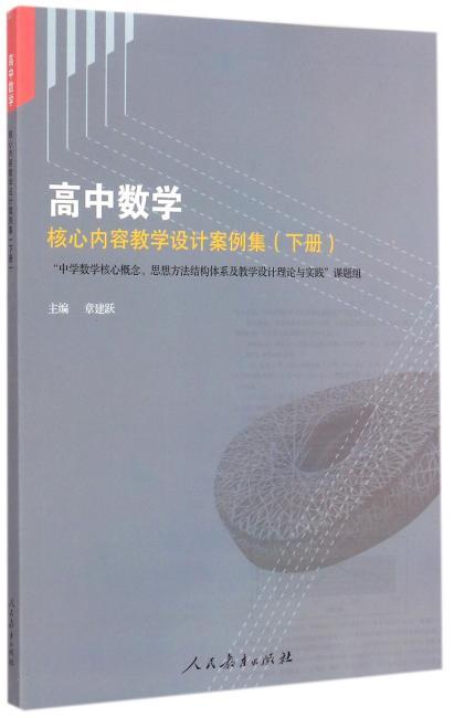 高中数学核心内容教学设计案例集(下册)