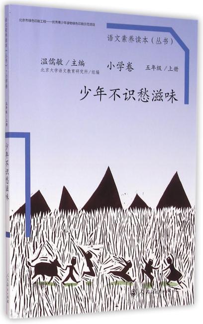 语文素养读本(丛书)小学卷:少年不识愁滋味(五年级上册)