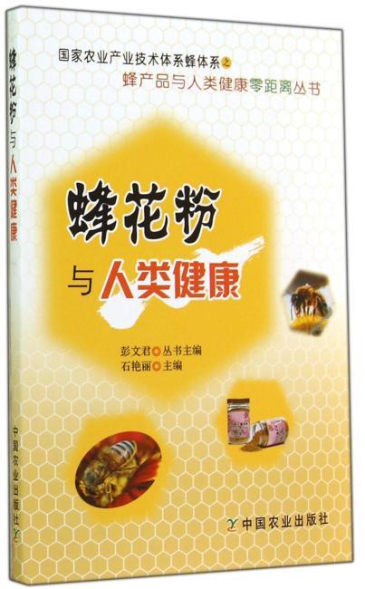 蜂花粉与人类健康/蜂产品与人类健康零距离丛书