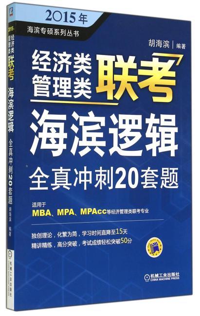 (2015年)海滨专硕系列丛书·经济类管理类联考海滨逻辑:全真冲刺20套题(适用于MBA、MPA、MPAcc等经济管理类联考专业)