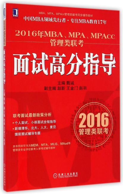 华章教育·(2016年)MBA、MPA、MPAcc管理类联考同步辅导教材:MBA、MPA、MPAcc管理类联考面试高分指导
