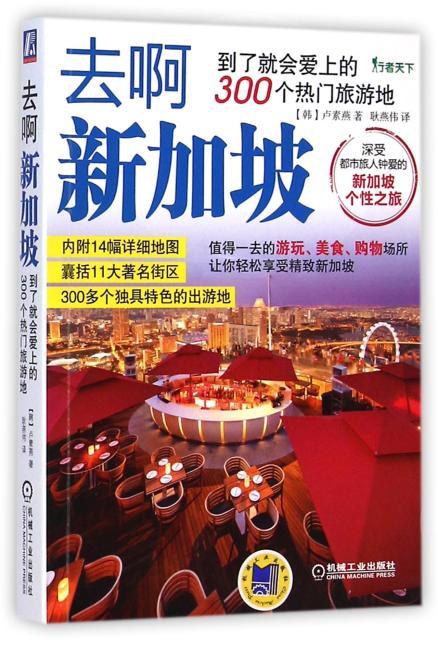 去啊新加坡:到了就会爱上的300个热门旅游地