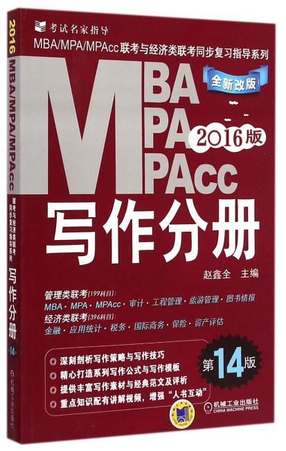 (2016)MBA、MPA、MPAcc联考与经济类联考同步复习指导系列:写作分册(第14版·全新改版·机工版)