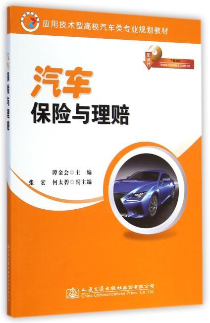 应用技术型高校汽车类专业规划教材:汽车保险与理赔(附课件)