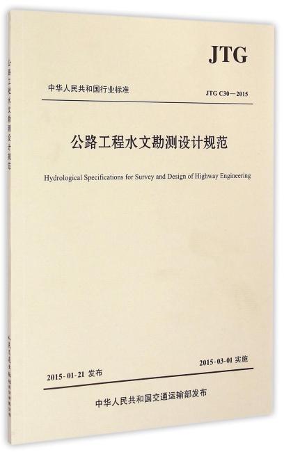 公路工程水文勘测设计规范(JTG C30-2015)/中华人民共和国行业标准