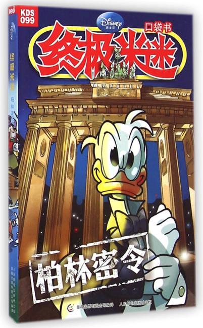 终极米迷口袋书99:柏林密令