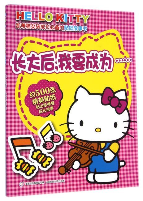 凯蒂猫·女孩成长必备的贴纸故事书:长大后, 我要成为……(附贴纸)