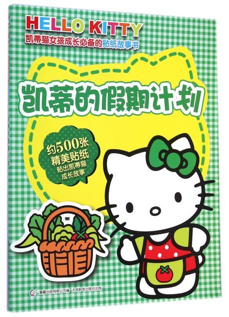 凯蒂猫·女孩成长必备的贴纸故事书:凯蒂的假期计划(附贴纸)