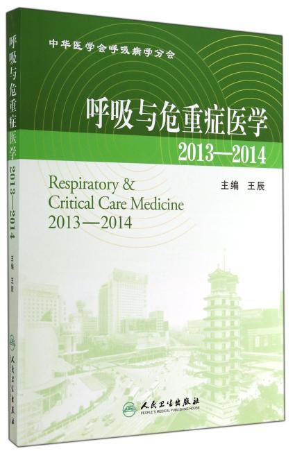 呼吸与危重症医学(2013-2014)