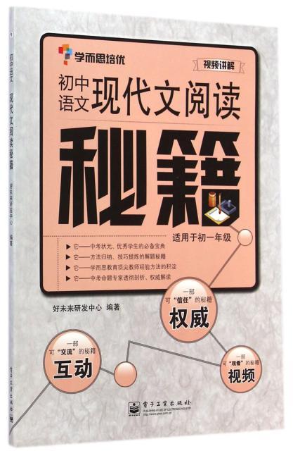 学而思培优·初中语文现代文阅读秘籍(适用于初一年级)