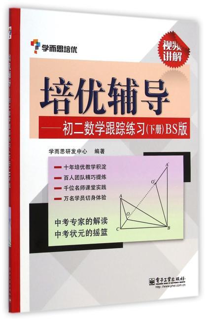 学而思培优·培优辅导:初二数学跟踪练习(下册)(BS版)
