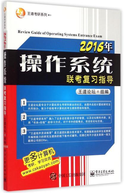 2016年操作系统联考复习指导