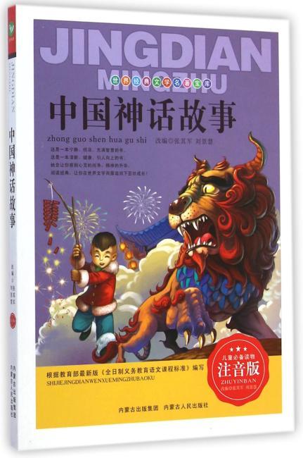 世界经典文学名著宝库:中国神话故事(注音版)