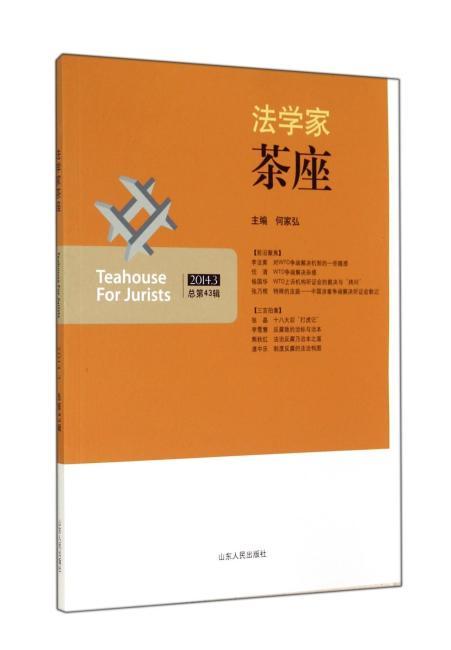 法学家茶座(2014.3)(总第43辑)