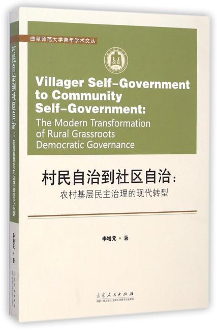 村民自治到社区自治:农村基层民主治理的现代转型
