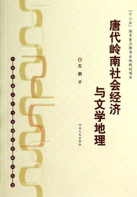 中国传统文学与经济生活研究丛书:唐代岭南社会经济与文学地理