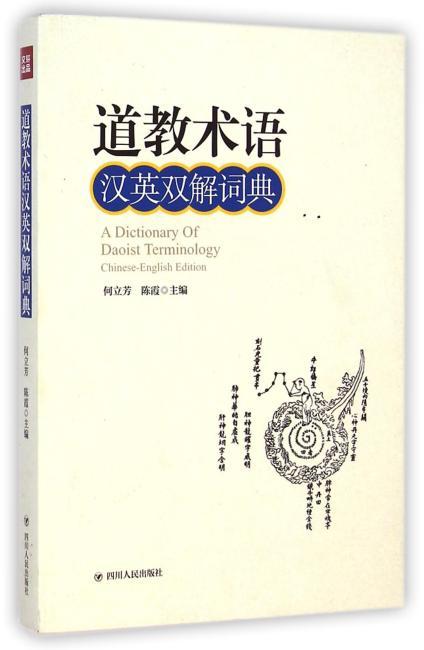 道教术语汉英双解词典