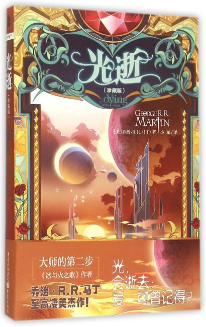 独角兽书系:光逝(珍藏版)