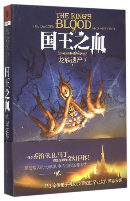 龙族遗产系列2:国王之血