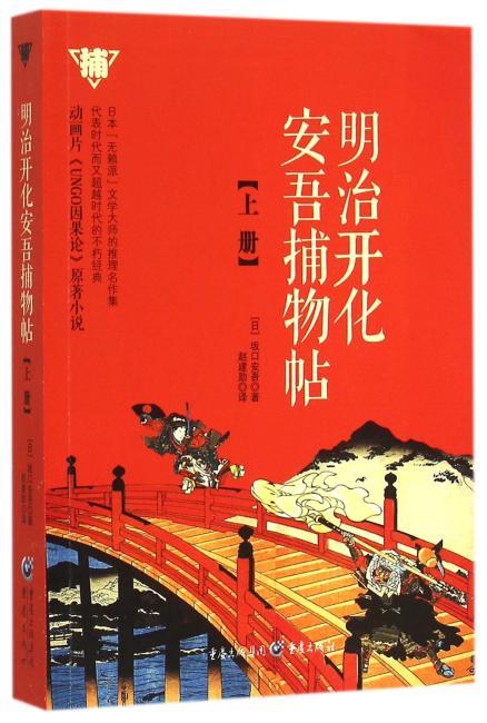 明治开化安吾捕物帖(上下)(套装共2册)