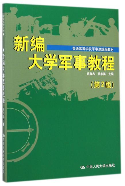 普通高等学校军事课统编教材:新编大学军事教程(第2版)