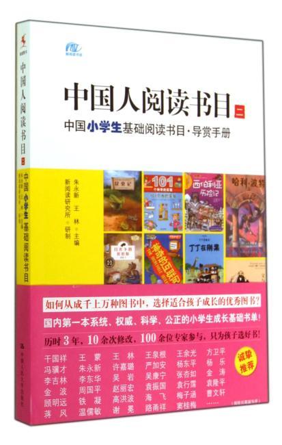 中国人阅读书目2:中国小学生基础阅读书目·导赏手册