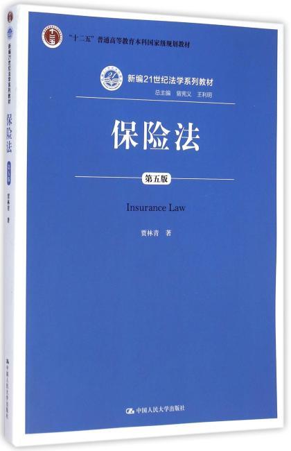 """""""十二五""""普通高等教育本科国家级规划教材·新编21世纪法学系列教材:保险法(第5版)"""