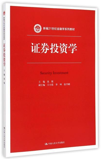 新编21世纪金融学系列教材:证券投资学