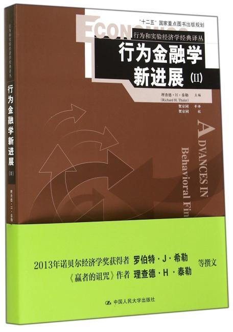 行为和实验经济学经典译丛:行为金融学新进展2
