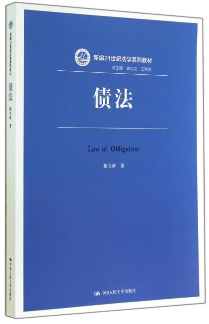 新编21世纪法学系列教材:债法