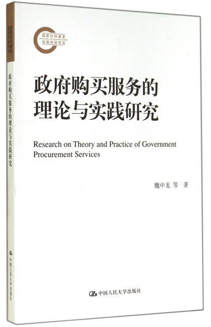 政府购买服务的理论与实践研究