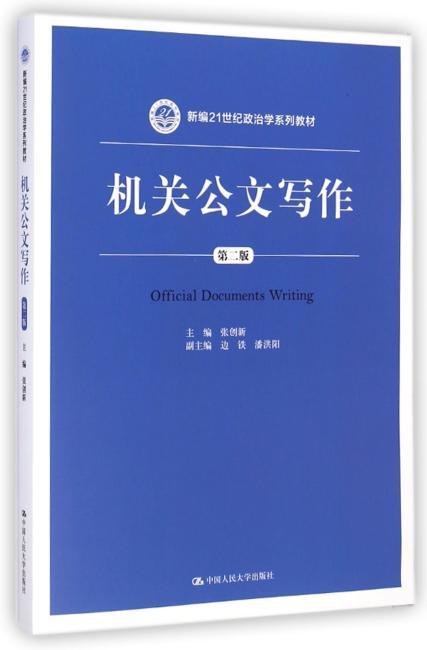 新编21世纪政治学系列教材:机关公文写作(第二版)