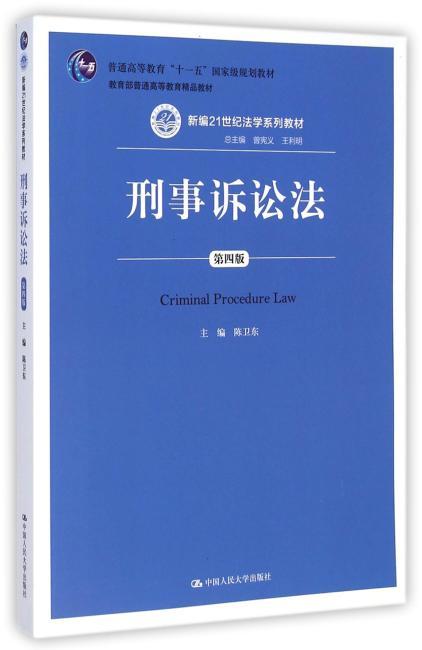 """普通高等教育""""十一五""""国家级规划教材·新编21世纪法学系列教材:刑事诉讼法(第4版)"""