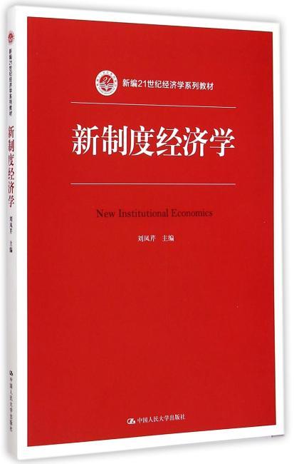 新编21世纪经济学系列教材:新制度经济学