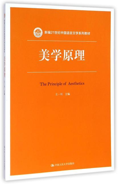 新编21世纪中国语言文学系列教材:美学原理
