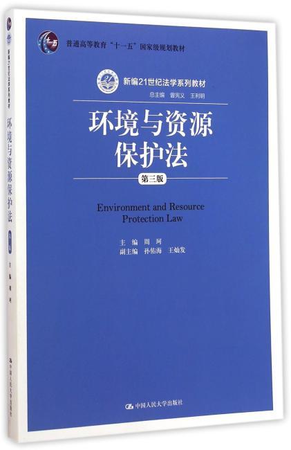 """普通高等教育""""十一五""""国家级规划教材·新编21世纪法学系列教材:环境与资源保护法(第三版)"""