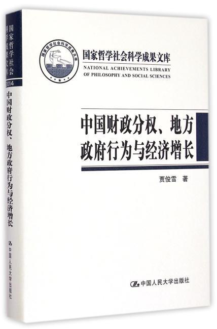 中国财政分权、地方政府行为与经济增长