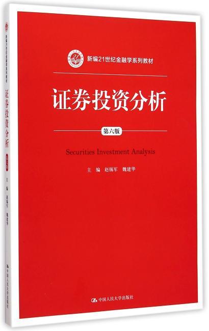 新编21世纪金融学系列教材:证券投资分析(第6版)