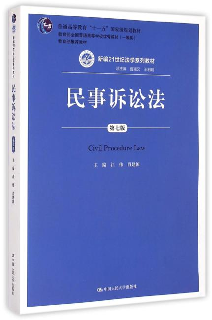 """普通高等教育""""十一五""""国家级规划教材·新编21世纪法学系列教材:民事诉讼法(第7版)"""
