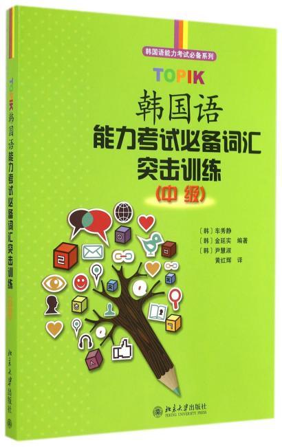 TOPIK韩国语能力考试必备词汇突击训练(中级)