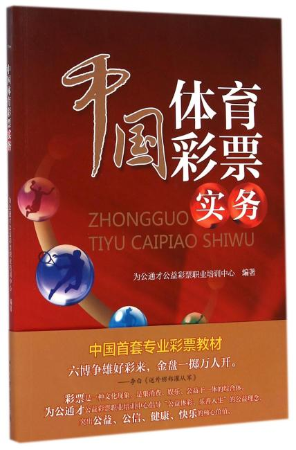 中国首套专业彩票教材:中国体育彩票实务