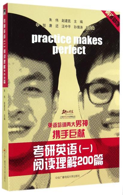 考研英语1阅读理解200篇