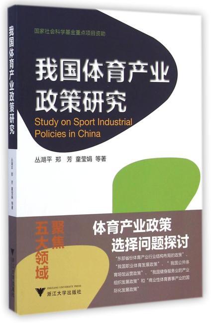 我国体育产业政策研究