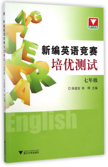 浙大优学·新编英语竞赛培优测试:7年级