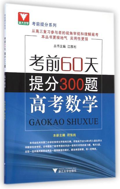 浙大优学·考前提分系列:考前60天·提分300题(高考数学)