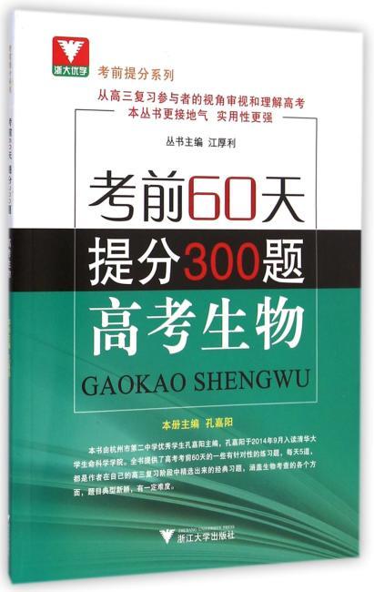 浙大优学·考前提分系列·考前60天提分300题:高考生物