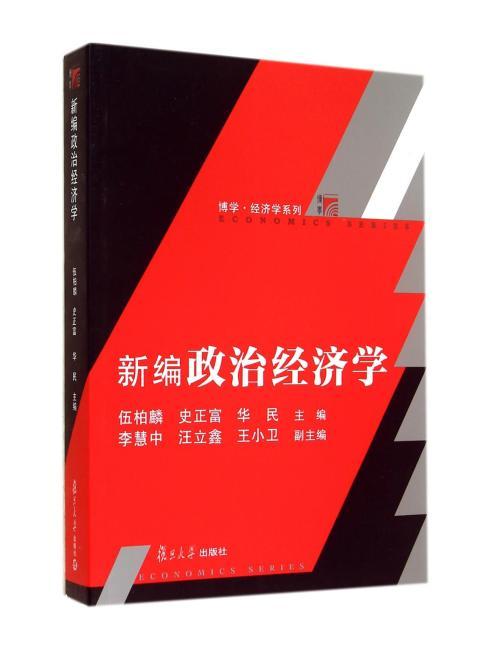 复旦博学·经济学系列:新编政治经济学