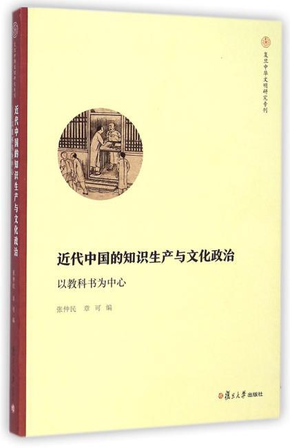 近代中国的知识生产与文化政治:以教科书为中心