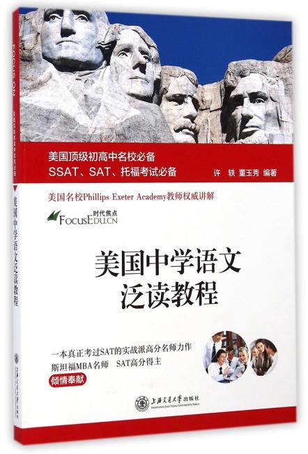 美国顶级初高中名校必备SSAT、SAT、托福考试必备:美国中学语文泛读教程